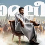 Ramaleela Theatre List