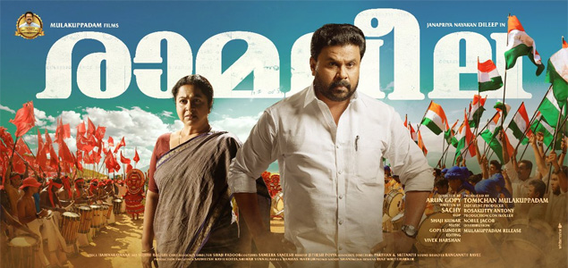 Ramaleela box office