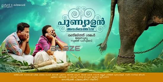 Punyalan Private Limited box office collection report