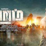 aramm tamil movie poster