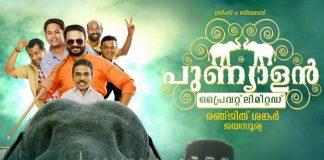 Punyalan Private Limited Movie stills