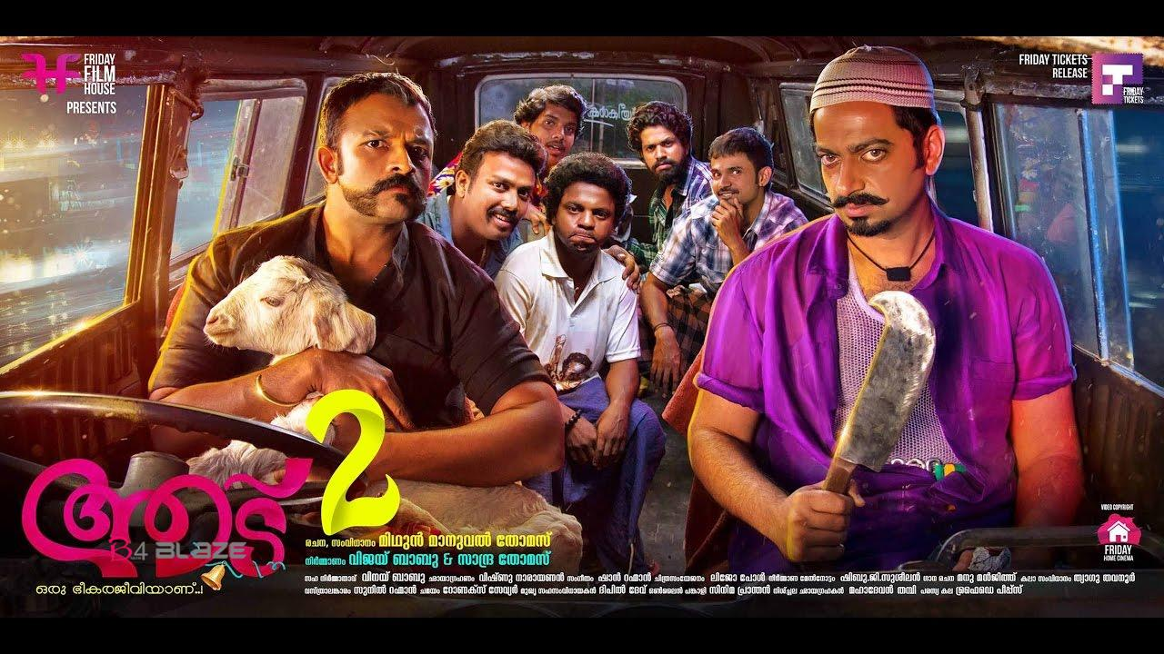 aadu 2 movie trailer