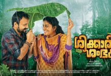 Shikkari Shambhu movie box office