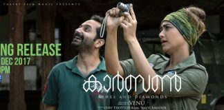 carbon-malayalam-movie-stills- (5)