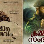 kammara sambhavam full movie available in online