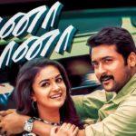 thane sertha koottam movie box office