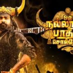 Oru-Nalla-Naal-Paathu-Solren-Movie box office-
