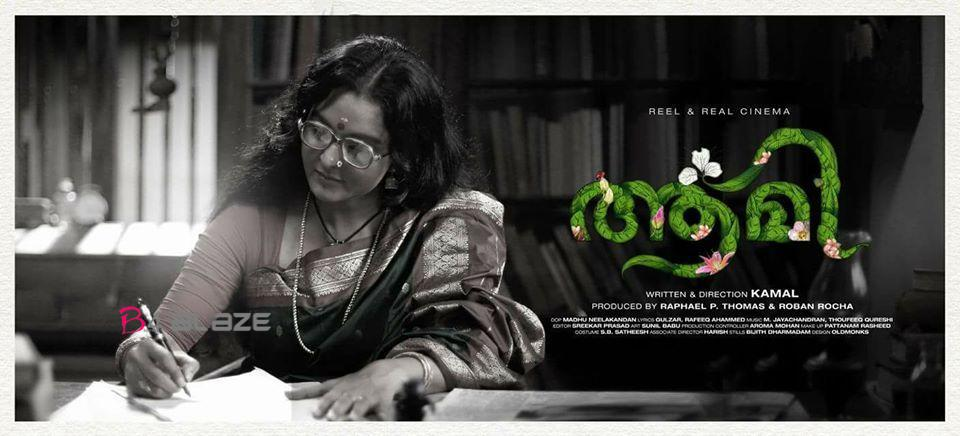 aami malayalam movie stills 343
