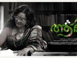 aami malayalam movie stills 343