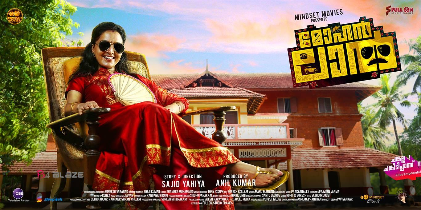Mohanlal Malayalam Movie Download Full HD