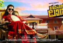 mohanlal movie_manju_indrajit