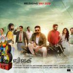 B. Tech Malayalam Movie