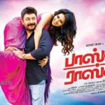 Bhaskar Oru Rascal Tamil Movie