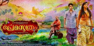 Premasoothram Malayalam Movie
