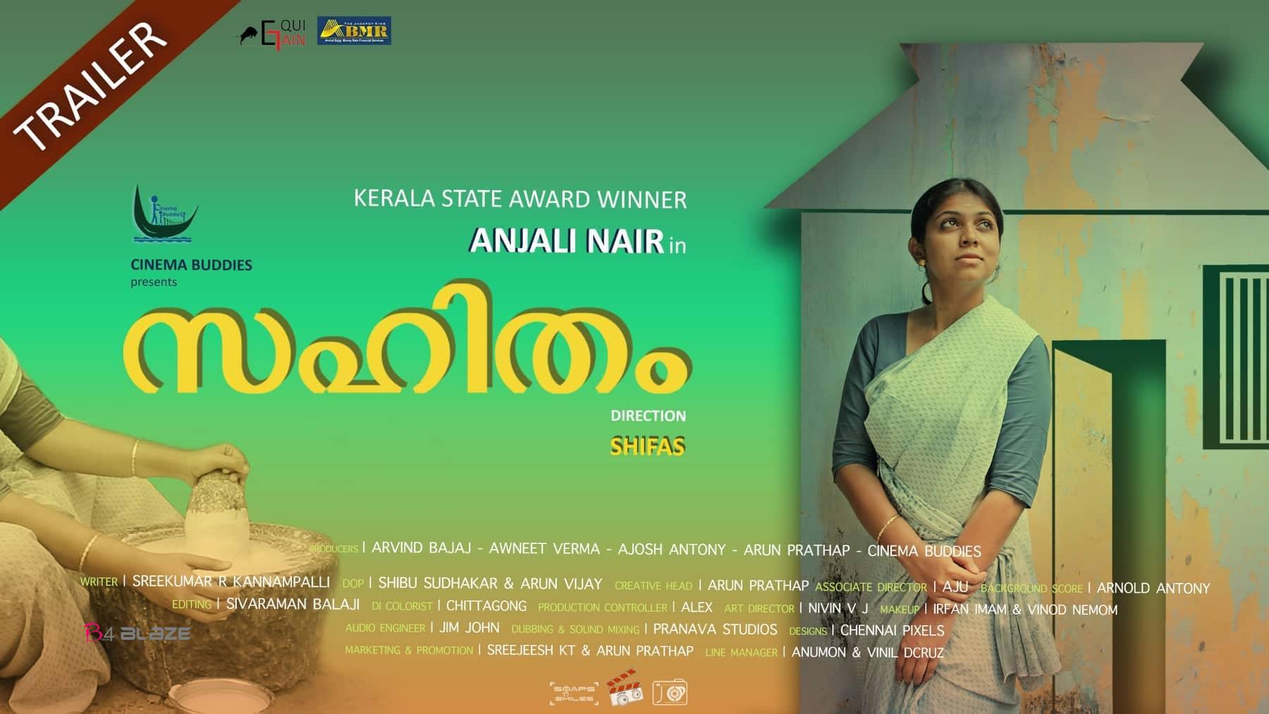 Sahitham Malayalam Short Film