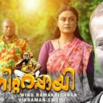 Theettarappai Malayalam Movie Box Office Collection