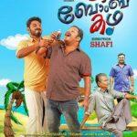 Oru Pazhaya Bomb Kadha Movie Download