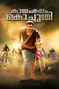 "Poster for the movie ""Kayamkulam Kochunni"""