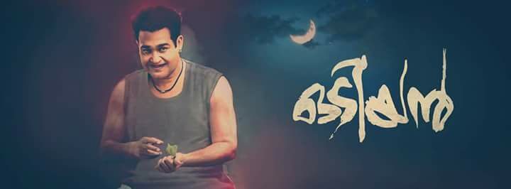 odiyan Movie Box Office