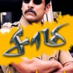 """Poster for the movie """"Saamy"""""""