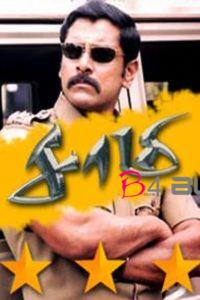 "Poster for the movie ""Saamy"""