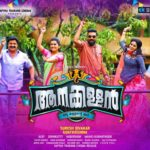 Aanakallan full movie downloads