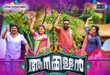Aanakallan full movie downloads
