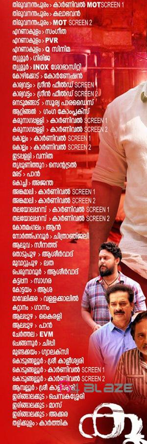 Koodasha Movie Theater List