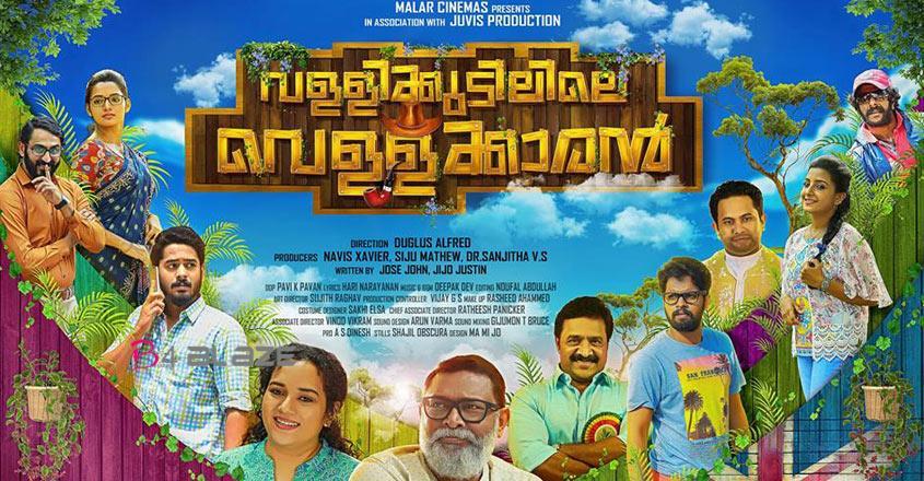 Vallikudilile Vellakkaran movie poster