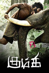 "Poster for the movie ""Kumki"""