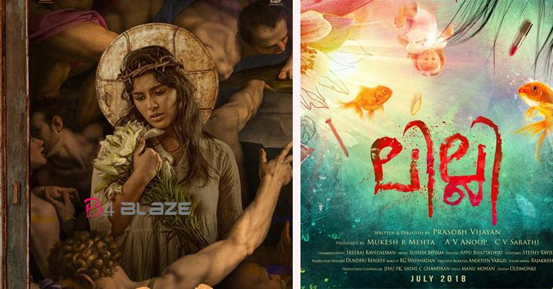 Lilli Full Movie Download Hd Wallpapers Songs And Photos B4blaze
