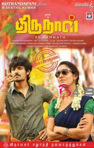 "Poster for the movie ""Thirunaal"""