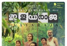 Ilayaraja-malayalam-movie-poster