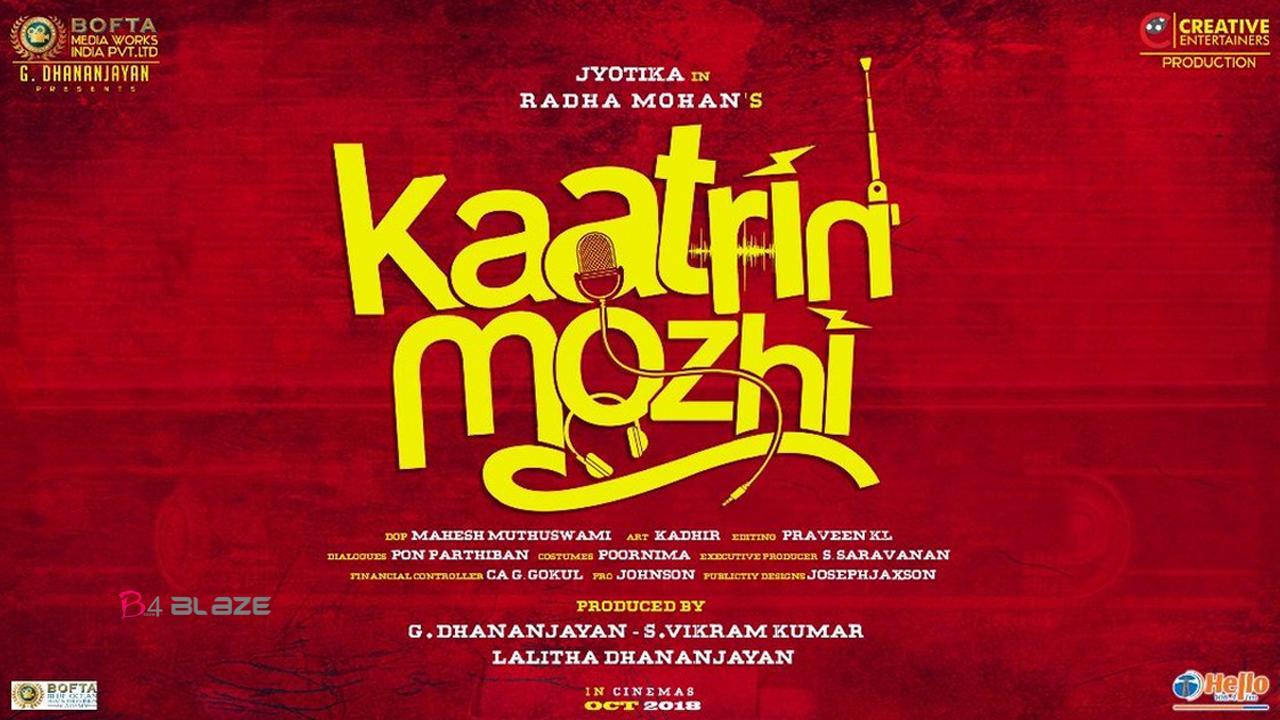 Kaatrin-Mozhi-2