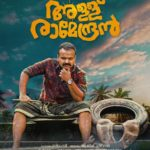 Kunchacko boban in and as Allu-Ramendran movie poster