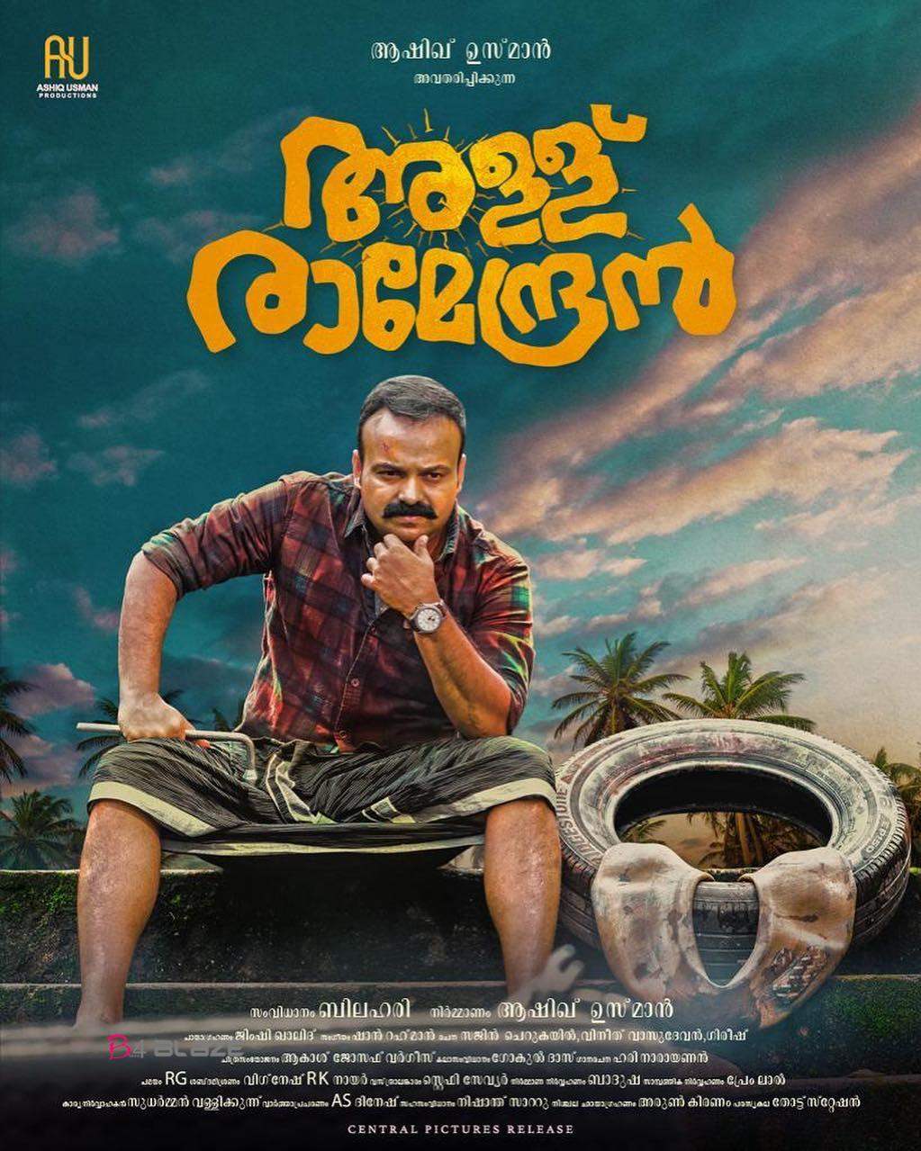 Kunchacko boban in and as Allu-Ramendran movie poster