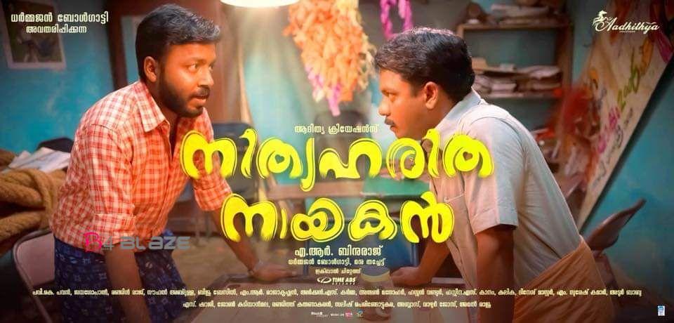 Nithyaharitha Nayakan movie still