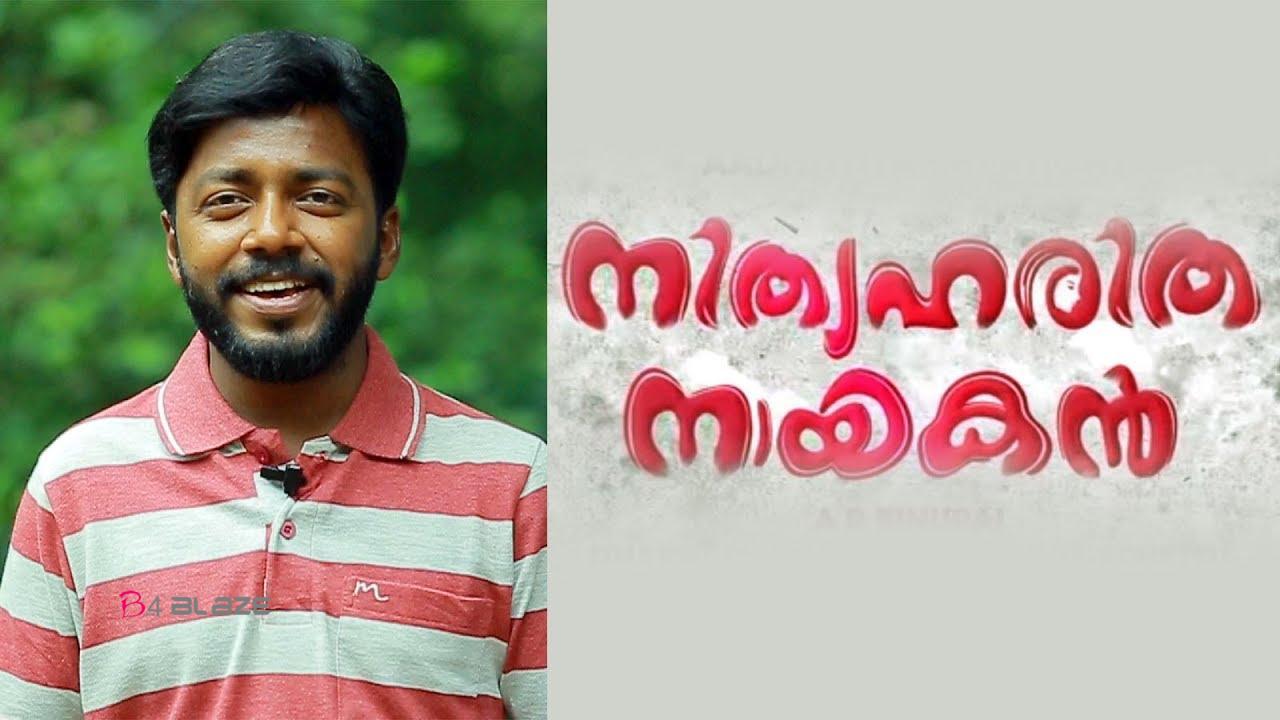 Nithyaharitha Nayakan movie photos