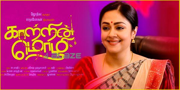 Kaatrin Mozhi Full Movie Now Available In Online Tamil Rockers