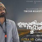 Irupathiyonnaam noottandu Movie Cast and Crew Details