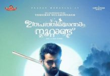 irupathiyonnaam noottandu Box Office Prediction