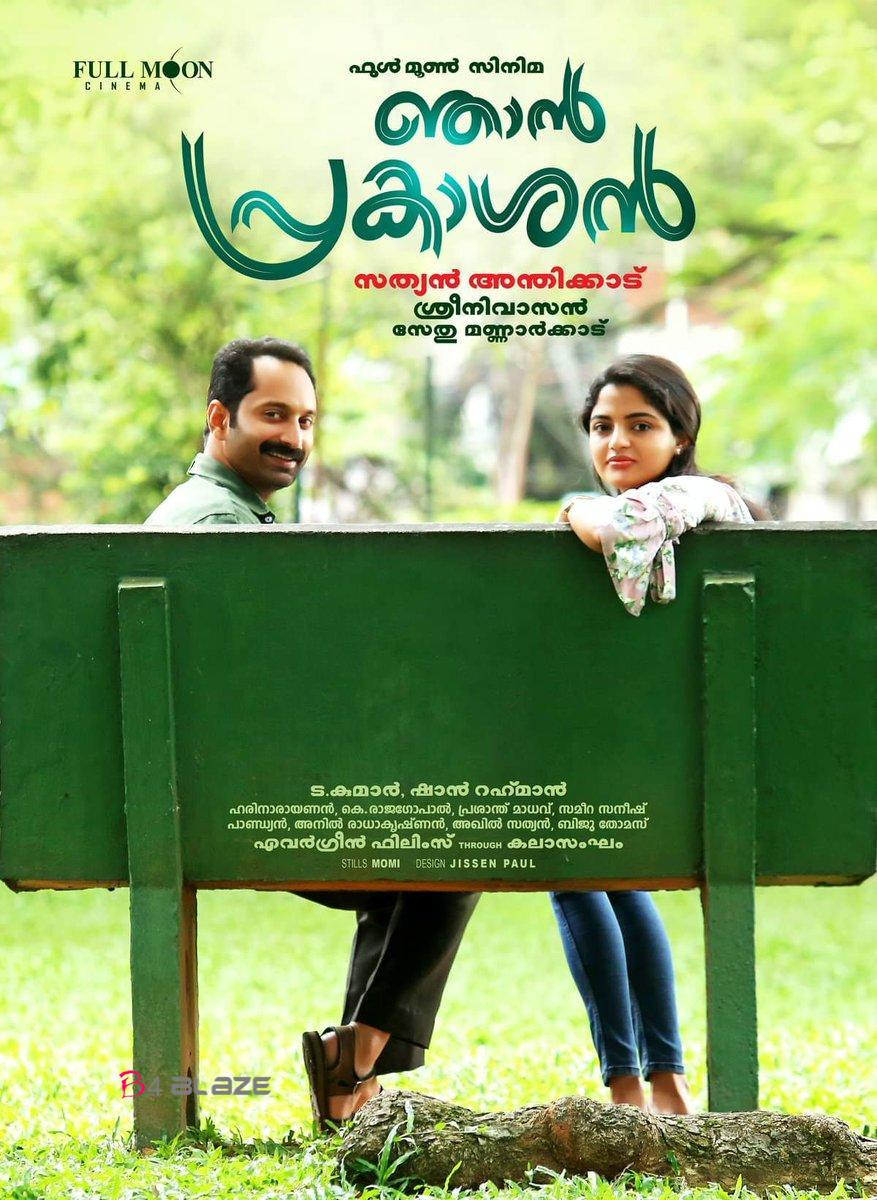 njan prakashan movie box office