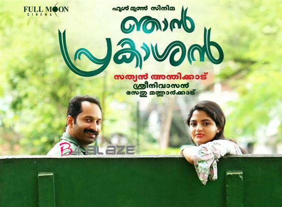 Njan Prakashan Box Office Collection Report
