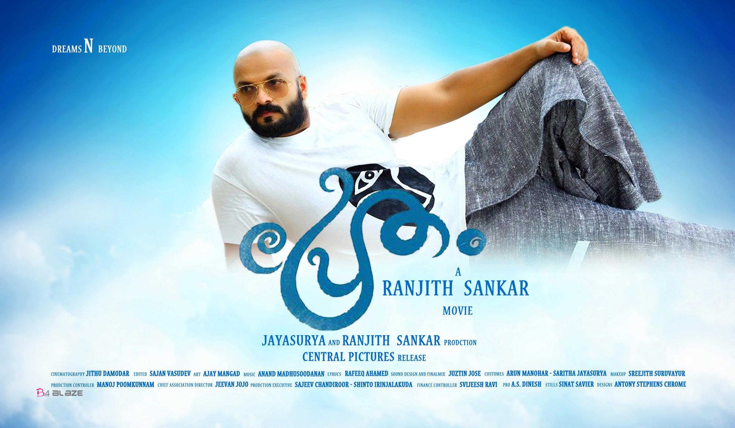 pretham 2 box office