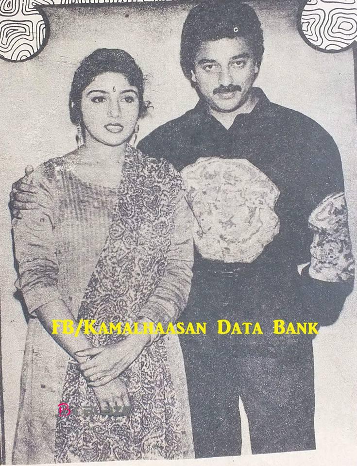 Revathi with Kamal Haasan