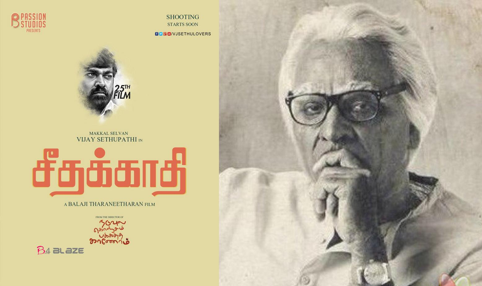 seethakathi movie downloading