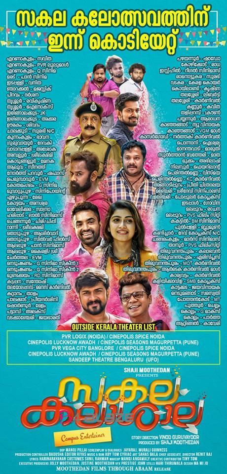 Sakala Kalashala Theatre List