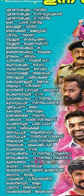 Sakala Kalashala movie theatre list in Kerala