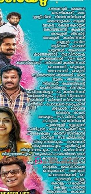 Sakala Kalashala movie theatre list