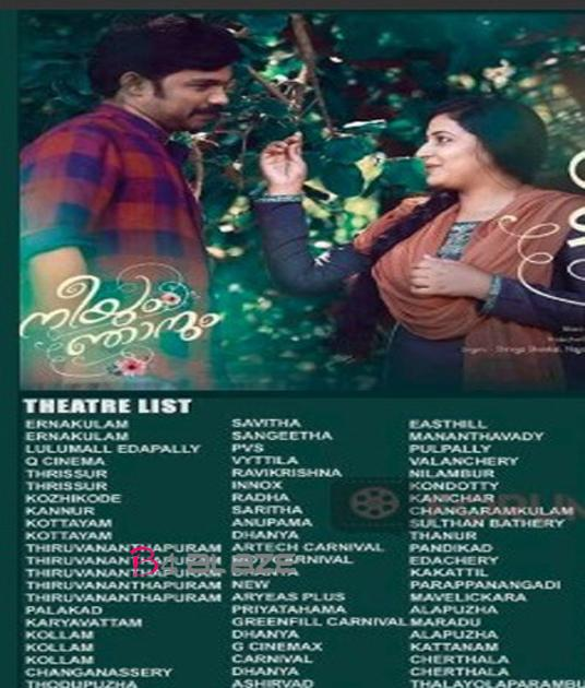 neeyum njanum movie kerala theater list 1